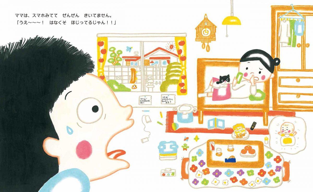 絵本「ママのスマホになりたい」の一コマ2