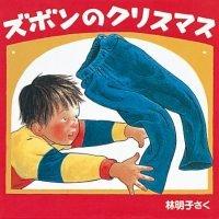 絵本「ズボンのクリスマス (クリスマスの三つのおくりもの)」の表紙