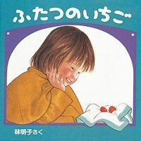 絵本「ふたつのいちご」の表紙