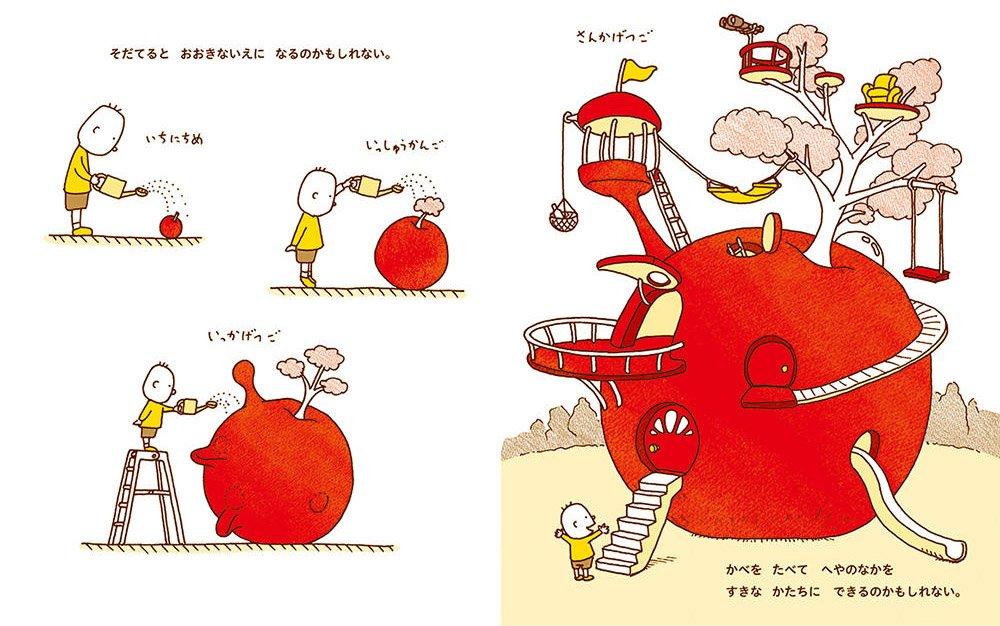 絵本「りんごかもしれない」の一コマ2