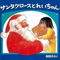 絵本「サンタクロースとれいちゃん (クリスマスの三つのおくりもの)」の表紙