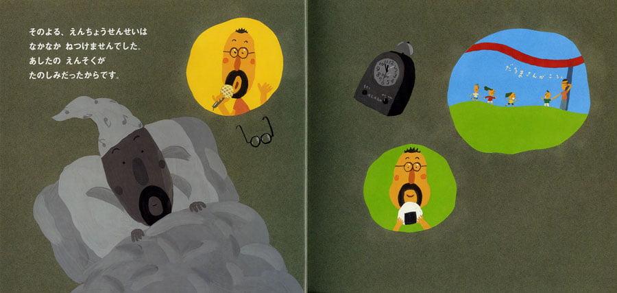 絵本「えんそくバス」の一コマ3