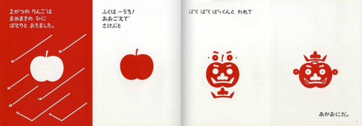 絵本「いちねんのりんご」の一コマ