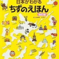 絵本「日本がわかるちずのえほん」の表紙