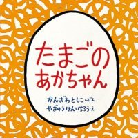 絵本「たまごのあかちゃん」の表紙