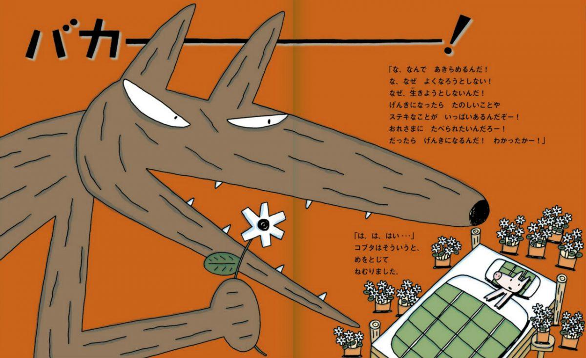 絵本「シニガミさん」の一コマ