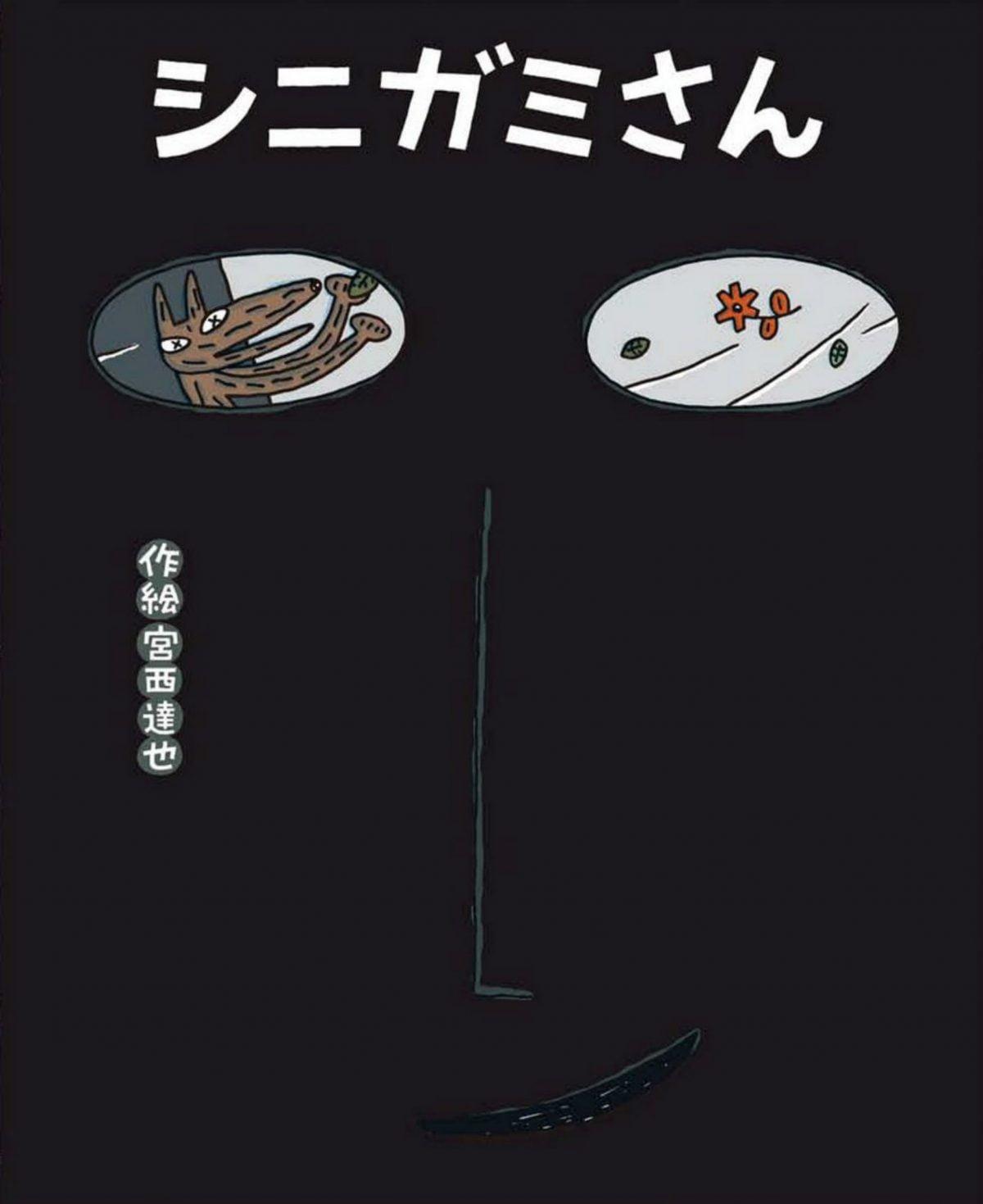 絵本「シニガミさん」の表紙
