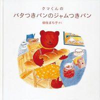 絵本「クマくんのバタつきパンのジャムつきパン」の表紙