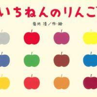 絵本「いちねんのりんご」の表紙