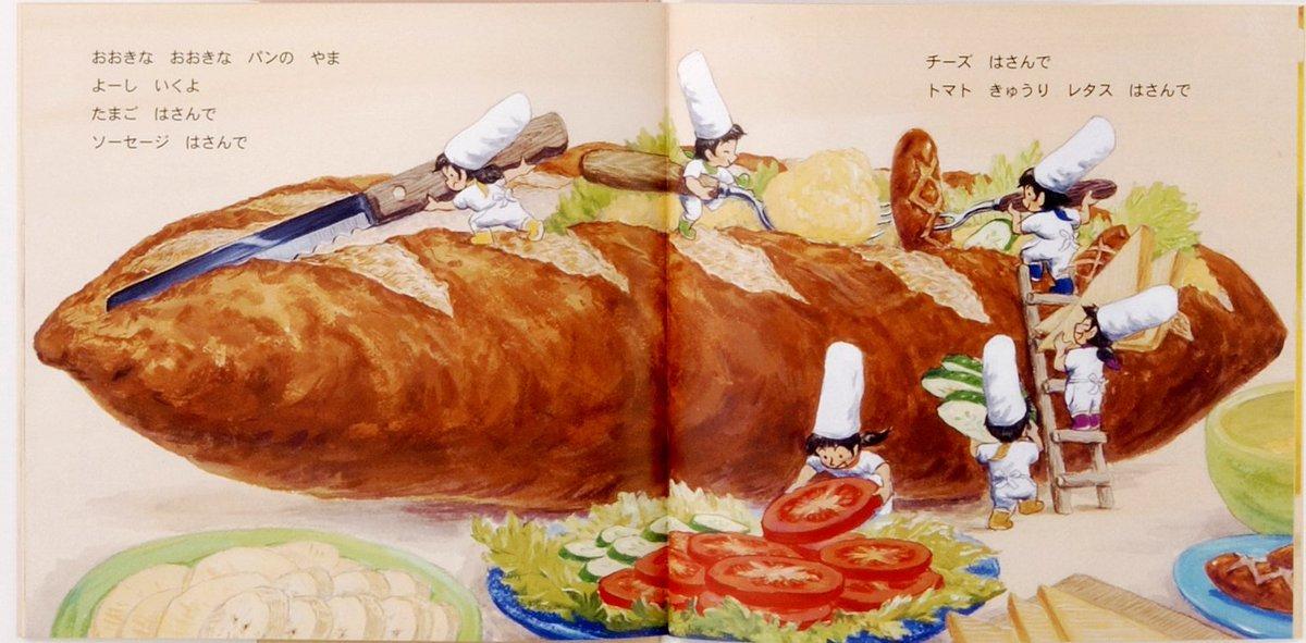 絵本「おまかせコックさん」の一コマ