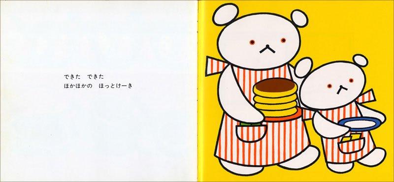 絵本「しろくまちゃんのほっとけーき」の一コマ2