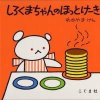 絵本「しろくまちゃんのほっとけーき」の表紙
