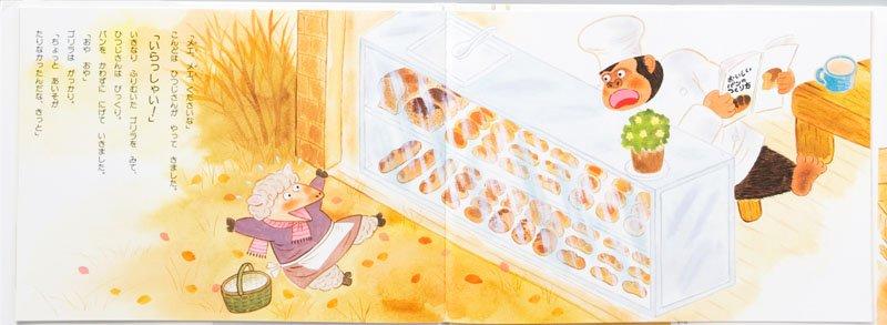 絵本「ゴリラのパンやさん」の一コマ