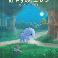 絵本「おやすみ、エレン 魔法のぐっすり絵本」の表紙