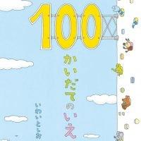 絵本「100かいだてのいえ」の表紙