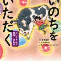 絵本「いのちをいただく みいちゃんがお肉になる日」の表紙