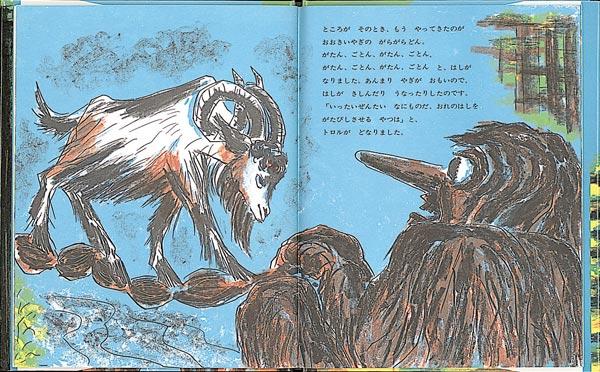 絵本「三びきのやぎのがらがらどん」の一コマ
