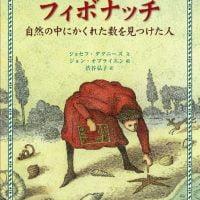 絵本「フィボナッチ 自然の中にかくれた数を見つけた人」の表紙