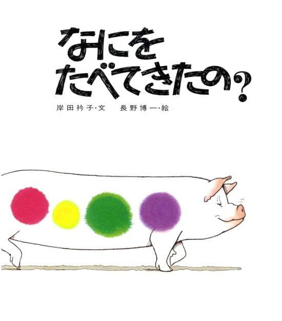 絵本「なにをたべてきたの?」の表紙