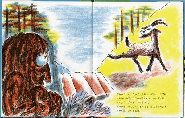 絵本「三びきのやぎのがらがらどん」の一コマ2
