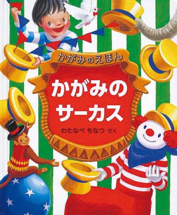 絵本「かがみのサーカス」の表紙