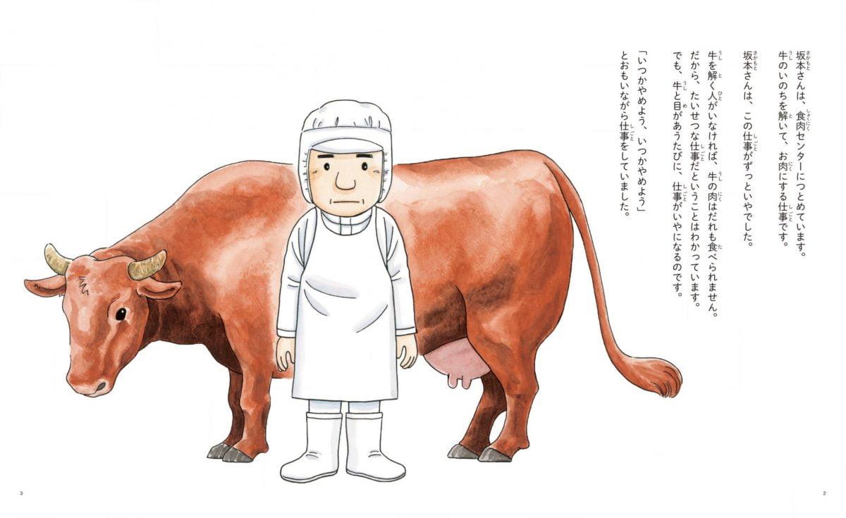 絵本「いのちをいただく みいちゃんがお肉になる日」の一コマ