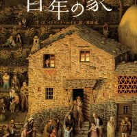 絵本「百年の家」の表紙