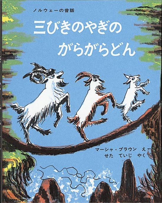 絵本「三びきのやぎのがらがらどん」の表紙