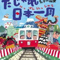 絵本「だじゃれで日本一周」の表紙