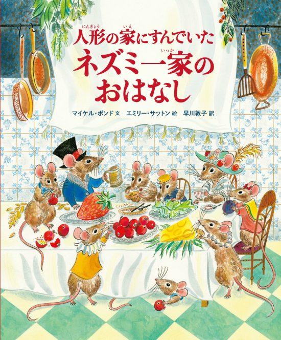 絵本「人形の家にすんでいたネズミ一家のおはなし」の表紙