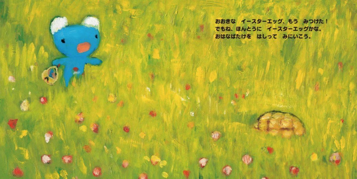絵本「ペネロペ イースターエッグをさがす」の一コマ2
