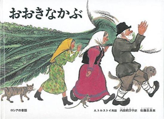 絵本「おおきなかぶ」の表紙