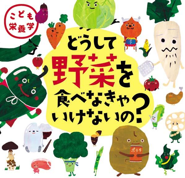 絵本「どうして野菜を食べなきゃいけないの?」の表紙