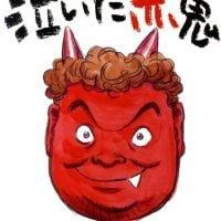 絵本「泣いた赤鬼」の表紙