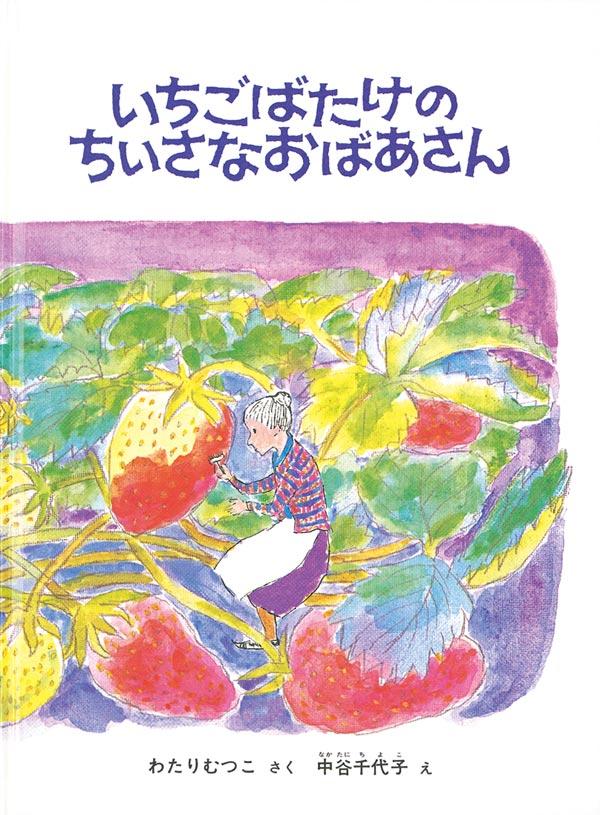 絵本「いちごばたけのちいさなおばあさん」の表紙