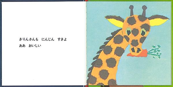 絵本「にんじん」の一コマ
