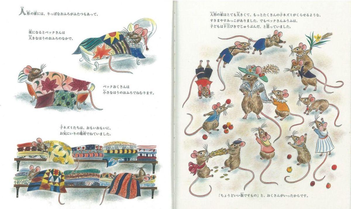 絵本「人形の家にすんでいたネズミ一家のおはなし」の一コマ