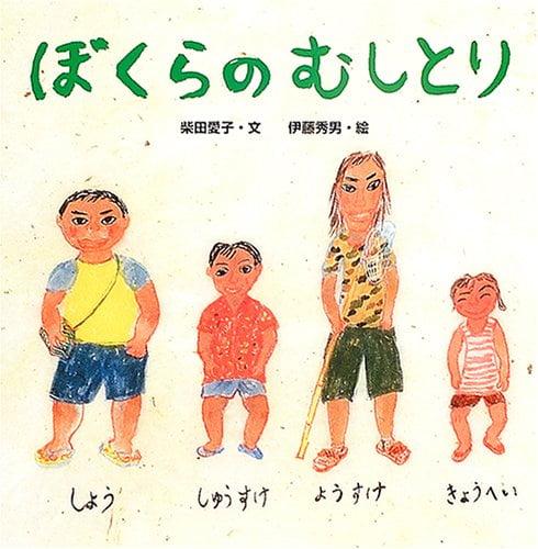 絵本「ぼくらのむしとり」の表紙