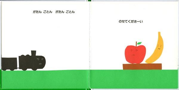 絵本「がたん ごとん がたん ごとん」の一コマ2