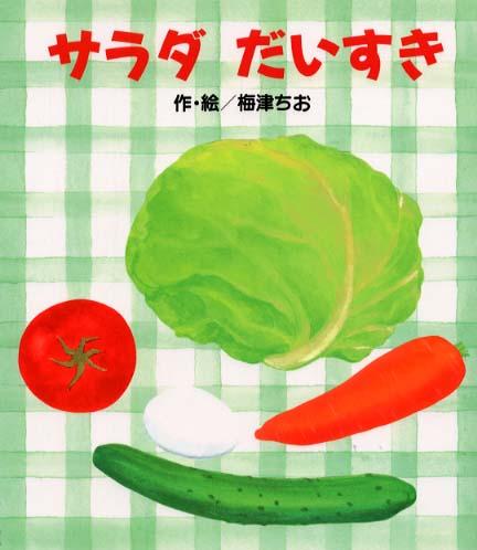 絵本「サラダだいすき」の表紙