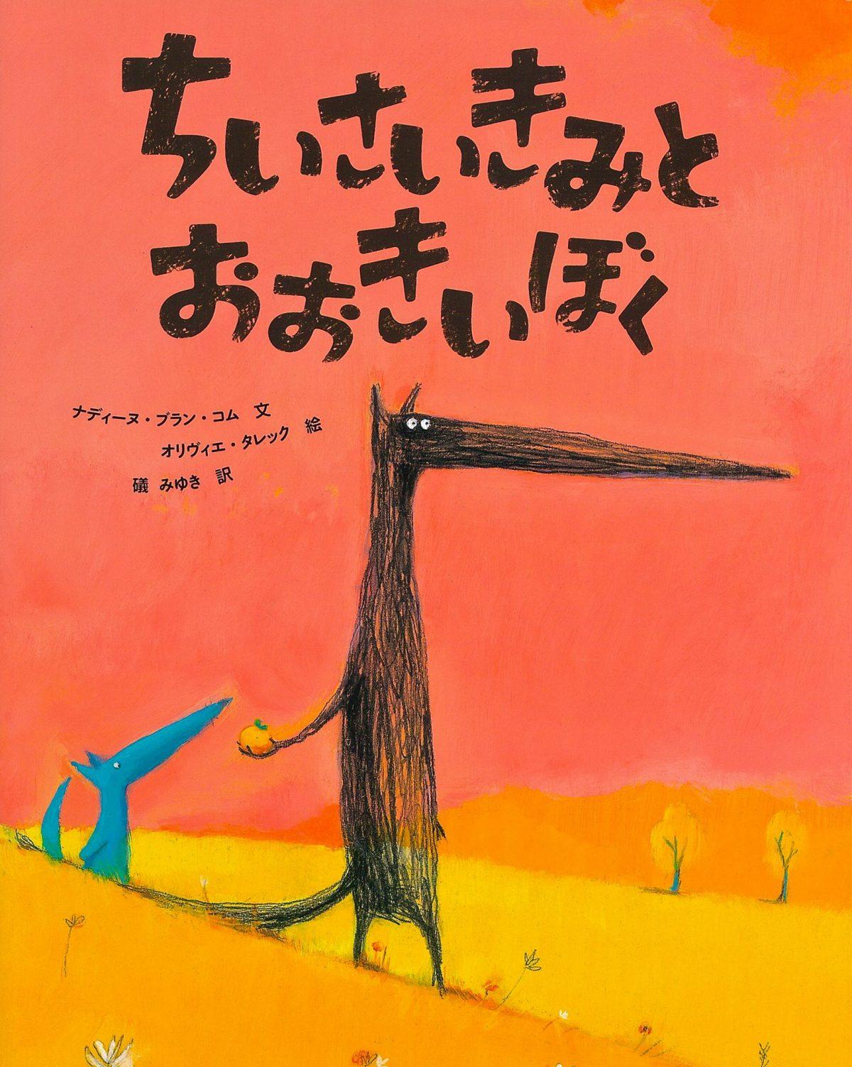 絵本「ちいさいきみとおおきいぼく」の表紙
