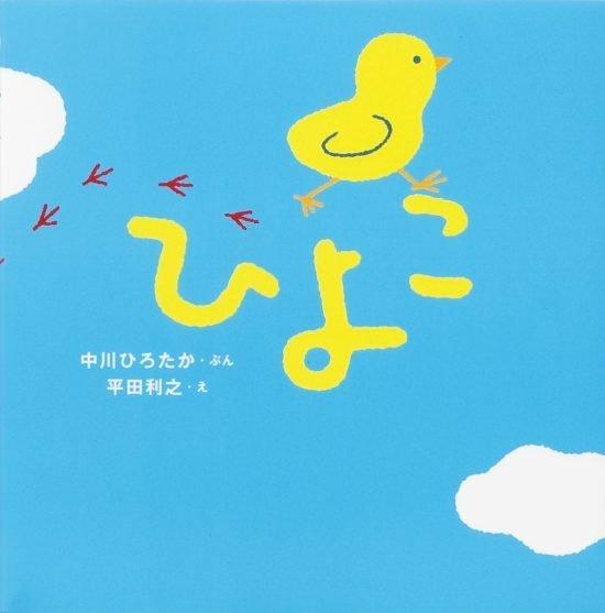 絵本「ひよこ」の表紙