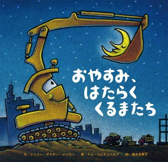 絵本「おやすみ、はたらくくるまたち」の表紙