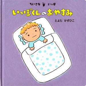 絵本「いっぽくんのおやすみなさい」の表紙