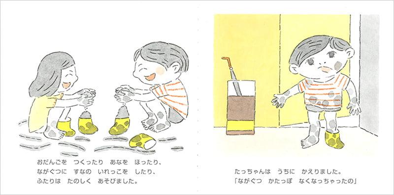 絵本「たっちゃんのながぐつ」の一コマ2