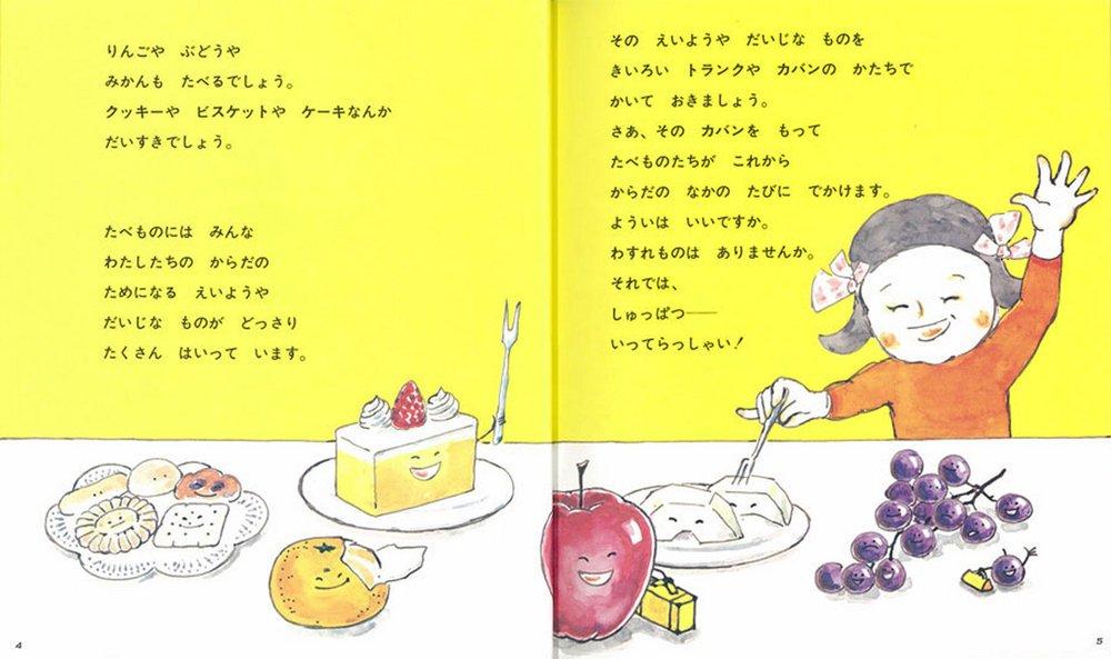 絵本「たべもののたび」の一コマ2