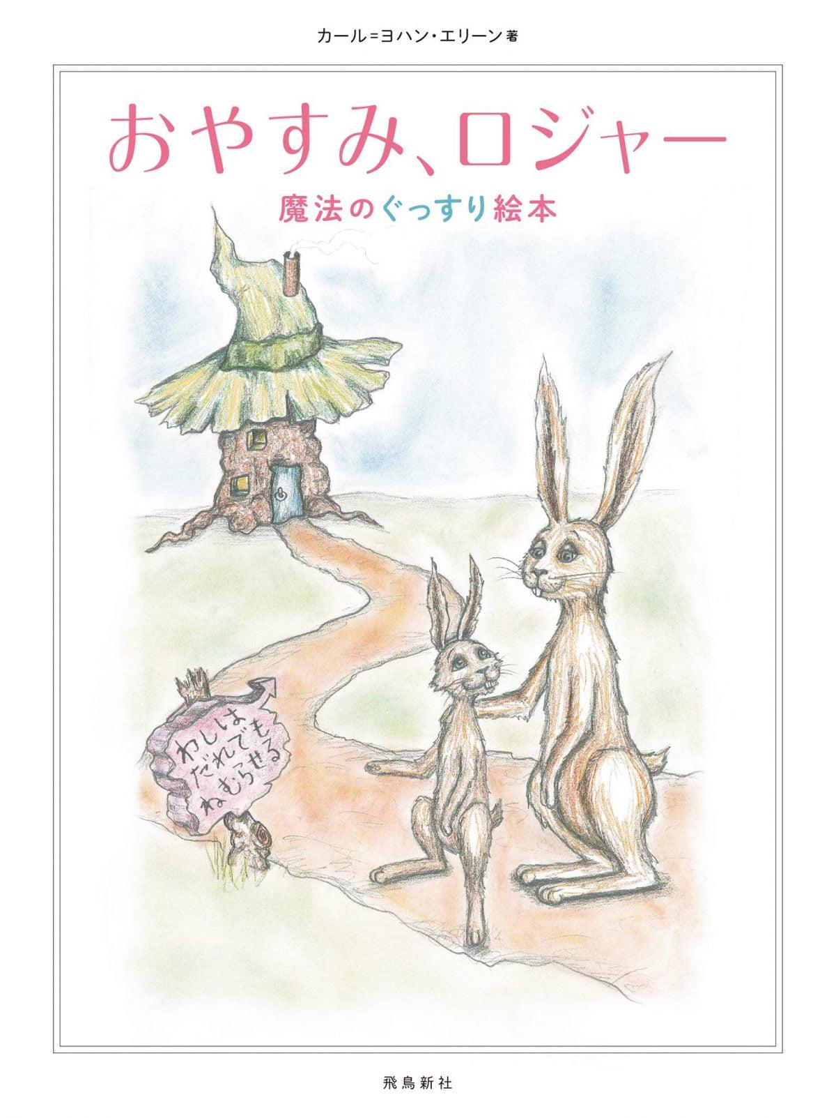 絵本「おやすみ、ロジャー 魔法のぐっすり絵本」の表紙