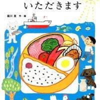 絵本「おべんとうさん いただきます」の表紙