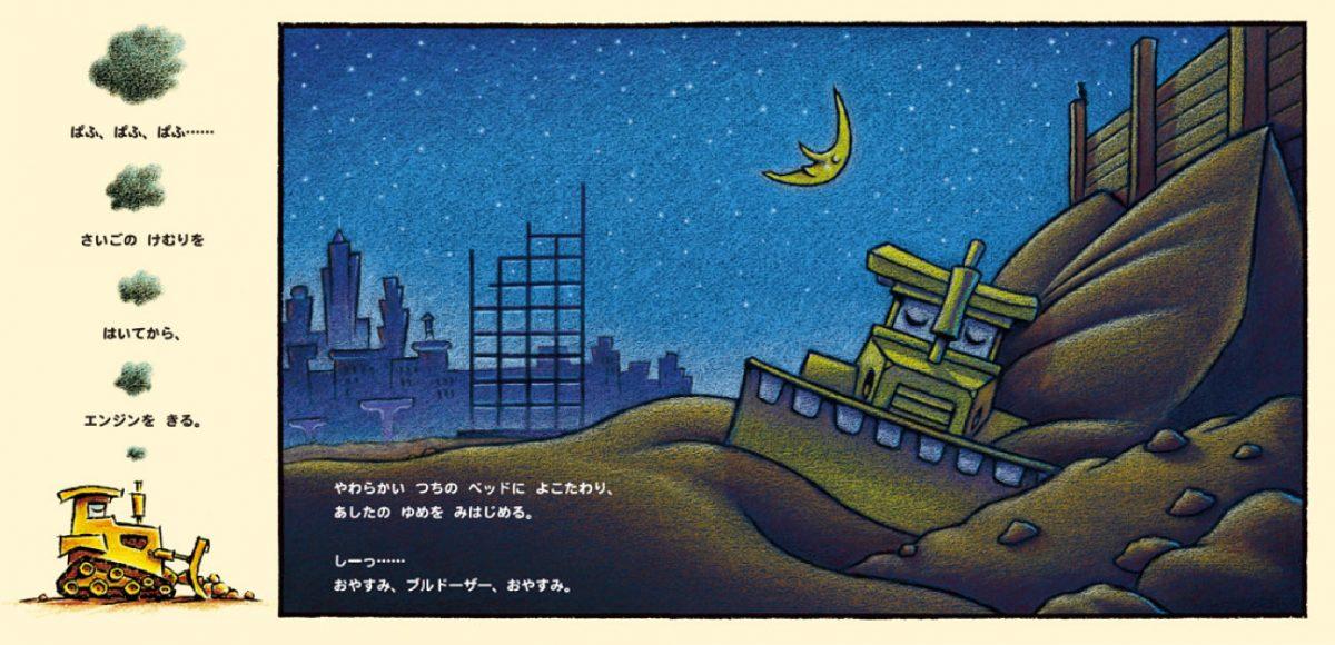 絵本「おやすみ、はたらくくるまたち」の一コマ2