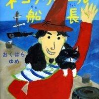 絵本「ネコナ・デール船長」の表紙